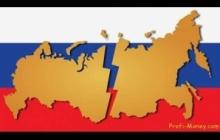 Россия вступила на путь распада: в Сети указали на первый признак катастрофы РФ по сценарию СССР