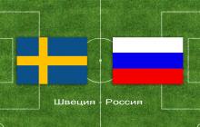Швеция — Россия: РФ проиграла и не вышла из группы - видео голов