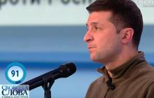 """Зеленский не смог скрыть эмоций по поводу Порошенко, Тимошенко и Вакарчука: """"Прекрасная тройка"""""""