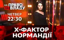 """Онлайн трансляция ток-шоу """"Право на власть"""" 12 декабря в эфире канала """"1+1"""""""