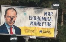 В Днепропетровске вандалы надругались над предвыборными плакатами партии Тигипко
