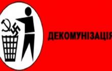 """Владимир Вятрович: """"Полная декоммунизация Украины почти состоялась, осталось всего несколько шагов"""""""