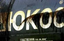 Очередное российское поражение: акционеры ЮКОСа отобрали имущество РФ во Франции