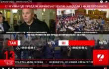 """ZIK """"взбунтовался"""" против земельной реформы: """"Потомки вам не простят"""""""