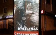 Россиян поздравили с Днем Победы билбордами с солдатом Вермахта - соцсети хохочут