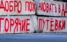 """В """"ДНР"""" на блокпостах остались ночевать сотни человек: """"Реальный ад, в этот ужас Пушилина надо"""""""