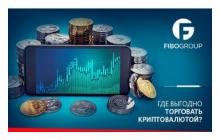 Одна из самых лучших площадок для торговли криптовалютами