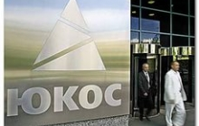Стало известно количество российских фирм, арестованных в Бельгии по делу ЮКОСа