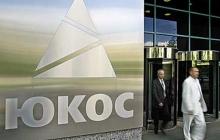 Экс-акционеры ЮКОСа подали иск в британский суд против РФ