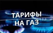 """Тарифы на газ в Украине выросли - """"Нафтогаз"""" назвал новые цифры"""