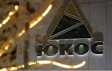 Власти Швеции избавляют Кремль от выплаты колоссальных неустоек по делу ЮКОСа