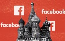 """""""Около 70% аккаунтов в российском сегменте Facebook - это боты"""", - эксперт по кибербезопасности"""