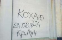 Кохаю UA: патриоты из оккупированного  Красного Луча передали привет украинцам и поздравили родную страну с Днем Независимости – опубликованы трогательные кадры