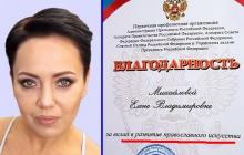 """Российская порнозвезда получила грамоту от Путина за """"вклад в православное искусство"""""""