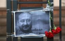 В Киеве после смерти Бабченко пикетируют посольство России