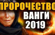 Ванга, Нострадамус и Мессинг: пророки были правы - мрачные предсказания для Украины уже сбываются