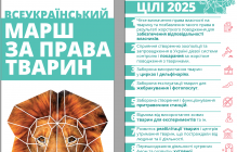 """""""Гуманность действительно объединяет Украину"""": в 17 городах страны пройдет Марш за права животных, в котором примет участие Джамала и другие звезды"""