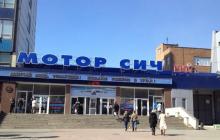 """Киевский суд отклонил апелляцию Китая в сделке по """"Мотор Сич"""", против которой выступил Вашингтон, - Reuters"""