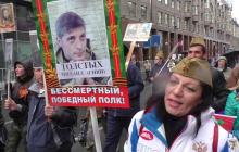"""На шествии """"бессмертного полка"""" в РФ выйдут с портретами ликвидированных на Донбассе наемников"""