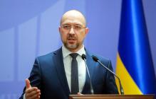 Евросоюз выделил Украине 1,2 млрд евро: Шмыгаль объяснил, куда направят средства