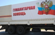 Эштон: Гумконвой из РФ нарушил территориальную целостность Украины