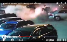 Видео подрыва авто офицера военной разведки в Киеве: кадры момента взрыва диверсанта попали в Сеть