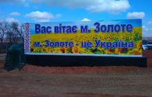 """Жители прифронтового Золотого возмущены ограничением прав: """"Мы тоже Украина. Нас отталкивают"""""""