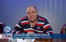"""Александр Поворознюк: """"Зеленский сделал мало, но больше, чем Юлия и все остальные"""""""