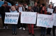 """""""Ее убили"""", - в украинских городах пройдут акции из-за трагической смерти Катерины Гандзюк, требуют найти заказчиков"""