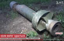 """""""Если в дом попадет, ничего не останется"""", - бойцы ВСУ показали """"шайтан-ракету"""", привезенную """"Вагнером"""" на Донбасс"""