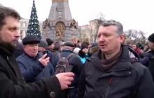 """Стрелков с 500 """"друзьями"""" пришел под Кремль бунтовать против Путина: """"Видим только его двойников"""""""