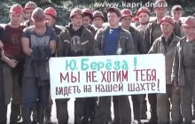 """Бочки, шины и блокпост: шахтеры """"Краснолиманской"""" устроили Майдан"""