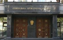 Генпрокуратуры больше не будет: у Зеленского приняли неожиданное решение