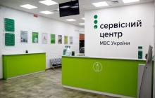 МВД объявило запуск сервисных центров в условиях карантина: что нужно знать украинцам, детали