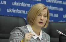 Геращенко потребовала от Зеленского сказать правду о смертельных рисках отвода войск
