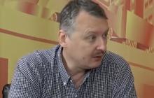 """Стрелков удивил прогнозом о Донбассе: """"Не будет никакого особого статуса"""""""