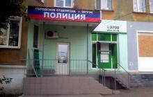 В Зугресе открыли отделение полиции ДНР
