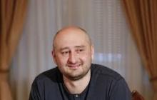 """Следком РФ """"похоронил"""" Бабченко и начал расследование его """"смерти"""" - подробности курьеза"""