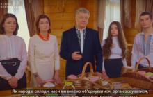 """""""Не надеемся на власти"""", - Порошенко с семьей выступили в Пасху, видео"""