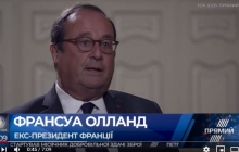 """""""Бесспорно предан """"нормандскому формату"""""""", - Олланд назвал единственный способ прекращения войны на Донбассе"""