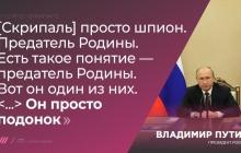 """""""Проституция - одна из важнейших профессий в мире"""", - Путин оскорбил Скрипаля, говоря о провале ГРУ в Солсбери"""