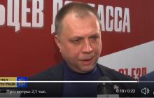 """Бородай в гневе: наемник назвал фамилию украинца, из-за которого в """"ЛДНР"""" все плохо"""