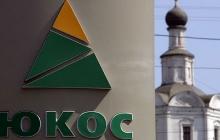 Новый удар по РФ: акционеры ЮКОСа подали ходатайство в суд Индии на арест российских активов