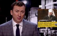 """""""Квартал 95"""", превратившись в российскую пропаганду, высмеивает новую украинскую церковь и ее предстоятеля"""