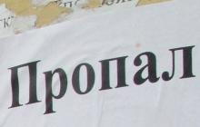 Чуда не произошло: в Обозновке найдено тело пропавшей 8 декабря школьницы из Кропивницкого Кати Добродий - кадры