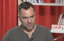 Зеленскому пора принять закон об амнистии бойцов ВСУ - Арестович
