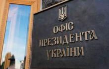 У Офиса Зеленского нашли боевую гранату - Банковая перекрыта силовиками