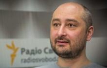 """""""Я за Зеленского по двум причинам"""", - Бабченко вызвал ажиотаж в Сети разгромным обращением для Украины"""