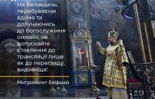 Воскресенье Христово - 2020: пасхальное богослужение ПЦУ, где и по какому каналу смотреть онлайн