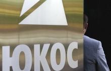 Акционеры ЮКОСа во Франции отобрали российских активов на миллиард евро
